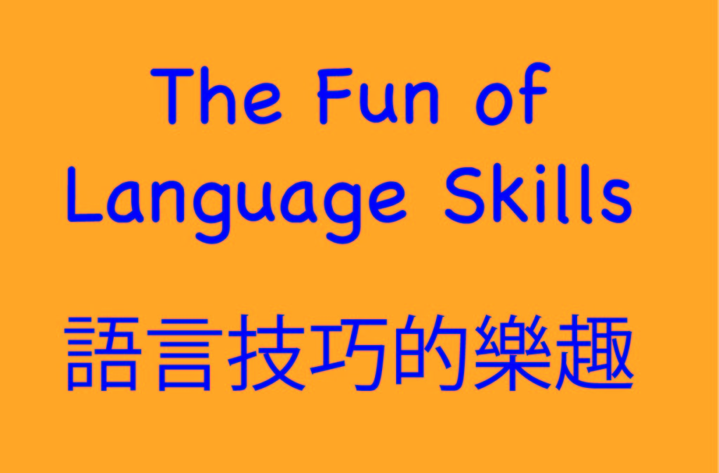 The Fun of Language Skills